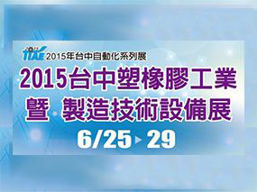 Taichung Plastics and Rubber Industry & Manufacturing Technology and Facility Show 2015